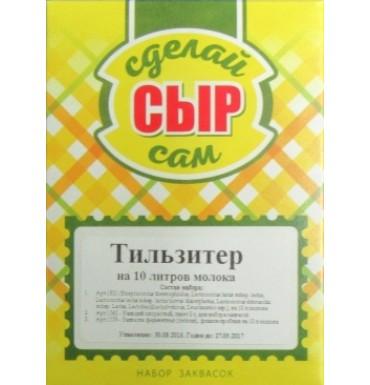 Набор заквасок для приготовления сыра Тильзитер в домашних условиях, на 10 л молока